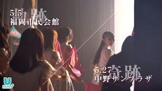 LinQ再開発プロジェクト 5/5 福岡市民会館公演 I am LinQ ~軌跡~ 5/27...