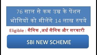 SBI PENSION LOAN -  For Pensioners Get 14 Lakh Rupees