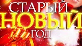 Очень доброе  поздравление со Старым новым годом!