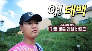 태백 여행 브이로그 - 하이원 추추파크 - 레일바이크