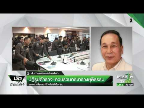 ย้อนหลัง ปฏิรูปตำรวจ-ควบรวม ก.ยุติธรรม : ขีดเส้นใต้เมืองไทย | 26-05-60 | ชัดข่าวเที่ยง