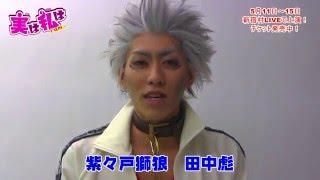田中彪さん(紫々戸獅狼役)からコメントを頂きました。