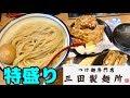 【デカ盛り】三田製麺所の特盛りつけ麺を頂く!!【大食い】【飯テロ】