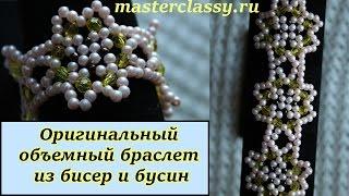 Оригинальный объемный браслет из бисера и бусин: видео урок
