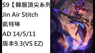 S9【韓服頂尖系列】Jin Air Stitch 凱特琳Caitlyn AD 14/5/11版本9.3(VS EZ)