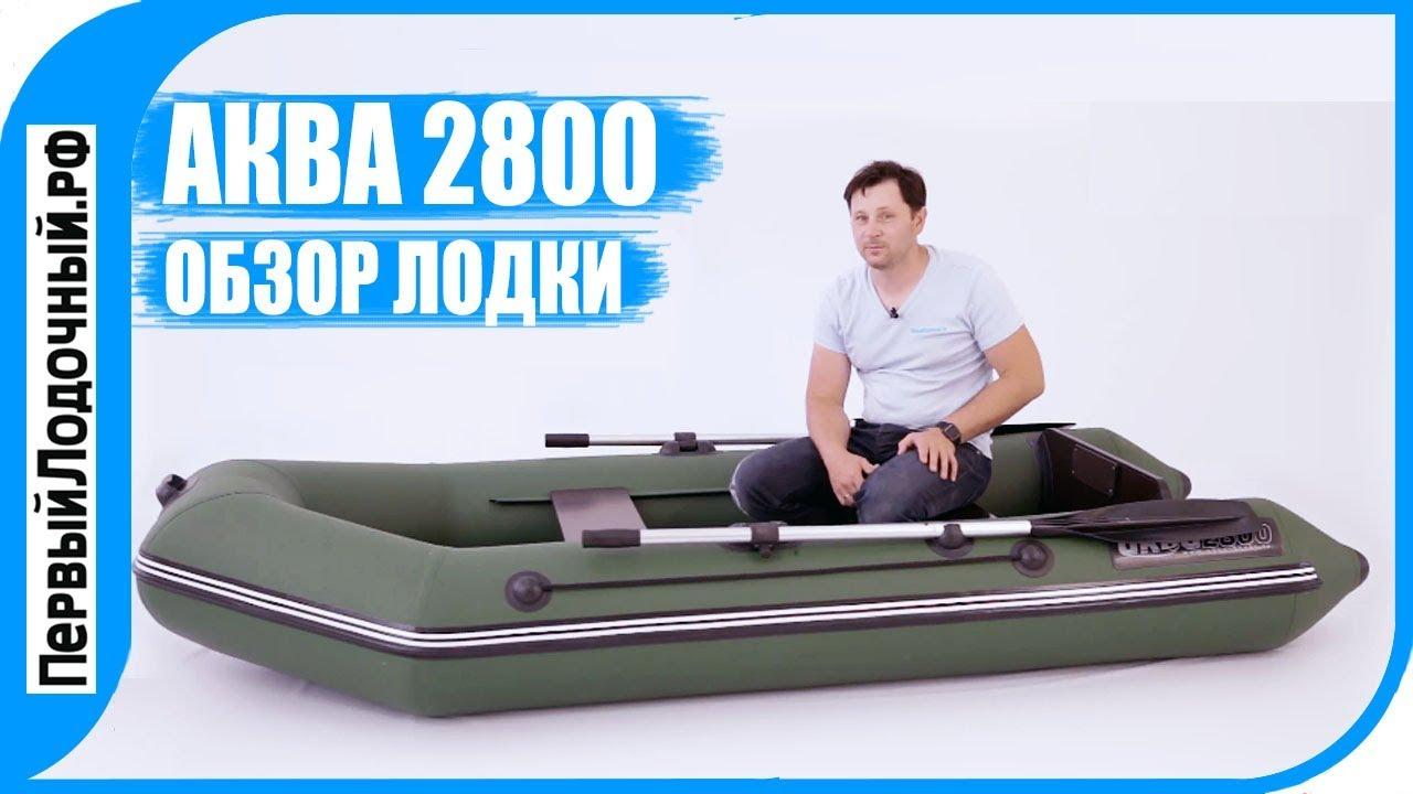 Магазин лодок ПВХ в Уфе. Доставка по России и СНГ. - YouTube