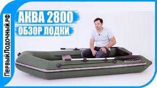 АКВА 2800 - Видео обзор ПВХ лодки под мотор до 5 л.с.