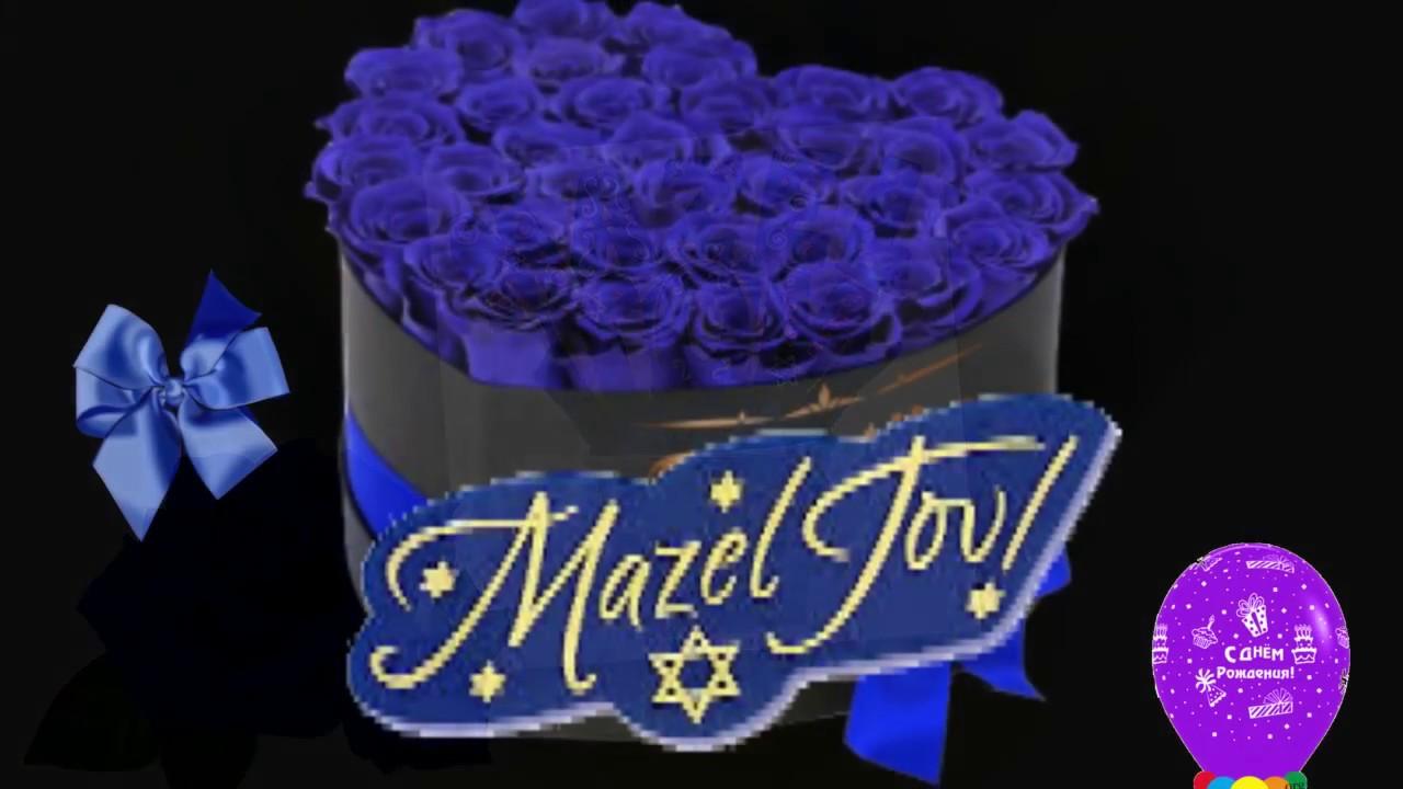 откр с днем рождения открытки на иврите всегда был особым