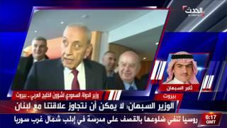 صفحة جديدة.. السعودية تعلن عملها لإعادة الحيوية للعلاقات مع لبنان ودعمها لأي رئيس توافقي