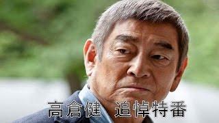 http://tuk-tuki.com/registration.html 高倉健さん 追悼特番 高倉健さ...