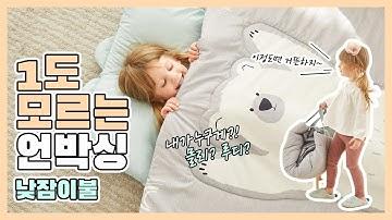 [디밤비 TV]  어린이집 낮잠이불 어떻게 고를까?