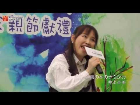 風の谷のナウシカ/井上杏美
