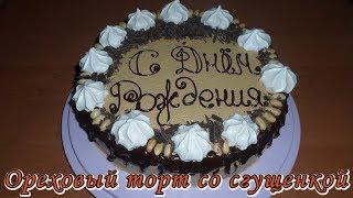 Ореховый торт со сгущенкой / Ореховый бисквит / Домашний торт на день рождения