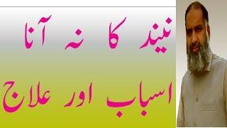 neend na aane ka asan gharelu ilaj insomnia treatment in urdu نیند نہ آنے کا علاج