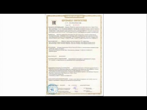 Как проверить сертификат iso