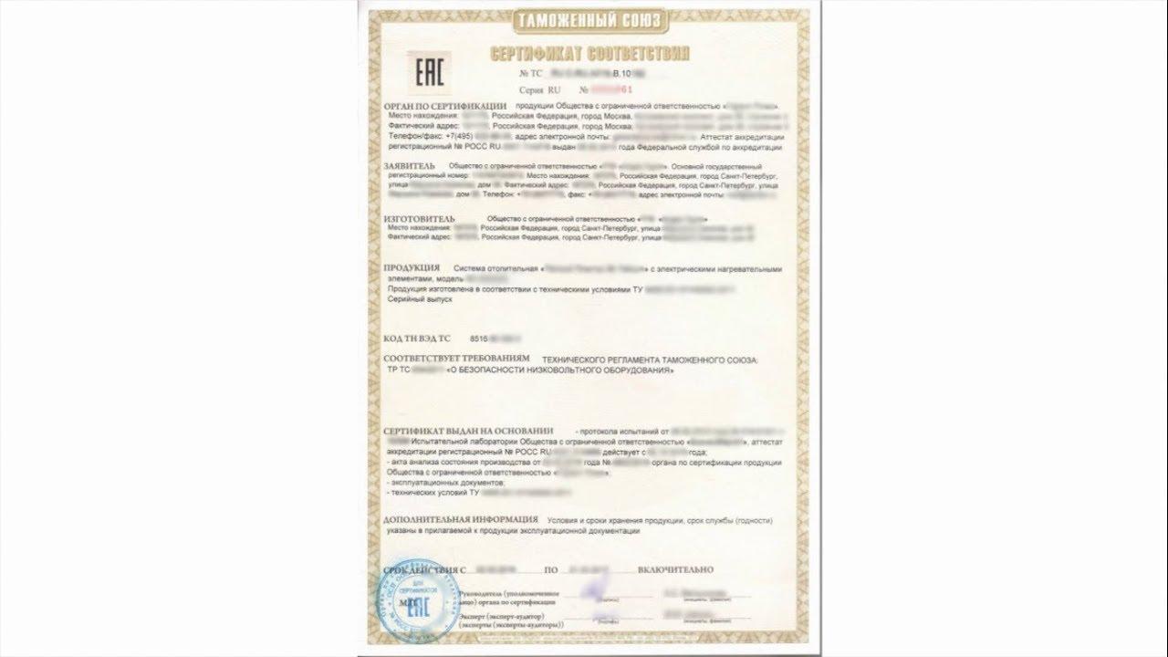Как проверяет сертификация на подлинности сертификация товаров услуг рф