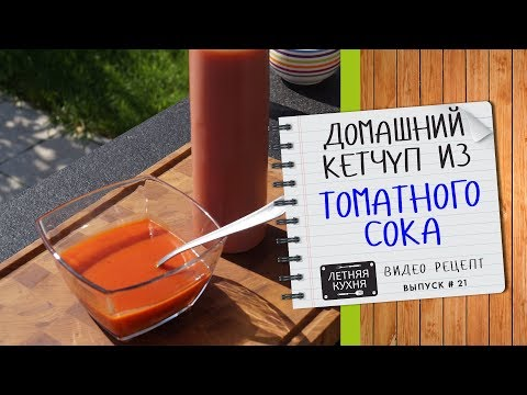 Вкусный ДОМАШНИЙ КЕТЧУП из томатного сока без консервантов Видео рецепт приготовления на мангале