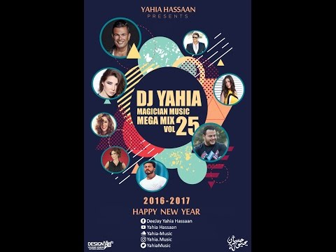 DJ Yahia Magician Music Mega Mix VoL 25 ساحر المزيكا ال 25 2017 Happy New Year