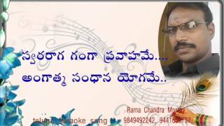 swararaga ganga pravahame telugu karaoke song with lyrics