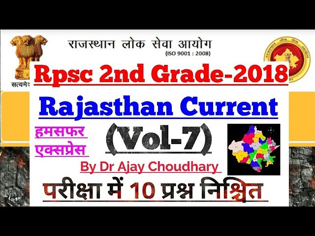Rpsc 2nd Grade Gk::Rajasthan Current - (Vol-7) by Dr.Ajay Choudhary