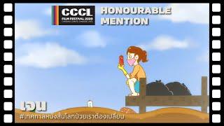 เจน   รางวัลชมเชย   CCCL 2020 [ENG SUB]