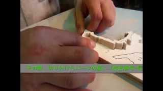 丹波年輪の里 scroll Saw Art に挑戦!! Part1:準備から切断まで