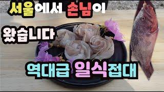 서울에서 귀한 손님이 왔습니다.(일식접대각)