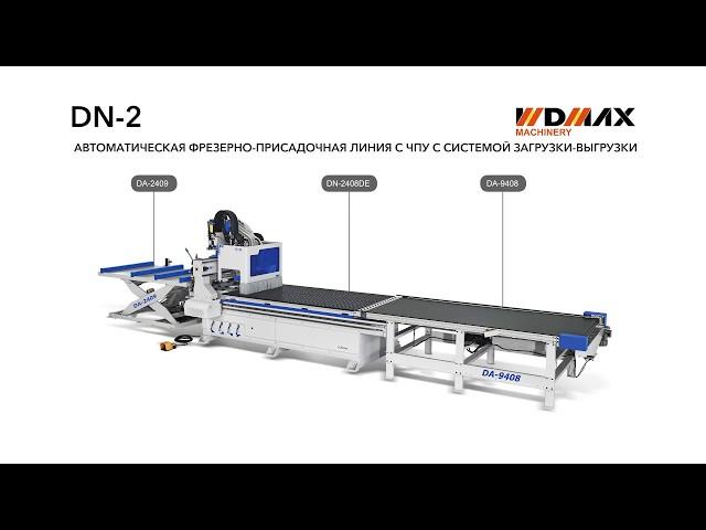 DN-2408DE Автоматическая фрезерно-присадочная линия с ЧПУ WDMAX  с системой загрузки-выгрузки