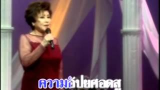 กฏแห่งกรรม - สวลี ผกาพันธุ์【Karaoke : คาราโอเกะ】