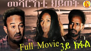 EriZara - Full Movie - 3/5 መሻርኽቲ ህይወት By Salih Seid Rzkey (Raja) || New Eritrean Drama 2021