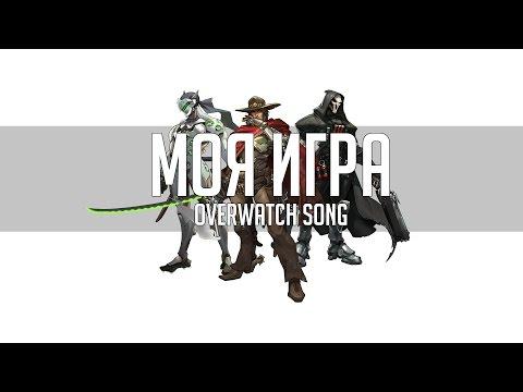 песня моя игра баста с клипом