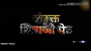 Sanyukt Shivaji Peth | NEW SONG | 2K18