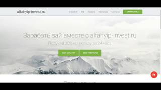 СКАМ!! Старт нового хайп удвоитель alfahyip-invest +20% за 24 часа ПЛАТИТ