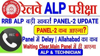 RRB ALP & TECHNICIAN PANEL LIST बड़ी UPDATE! Panel-2,Panel-3 कब तक आ सकते हैं??Delayed!