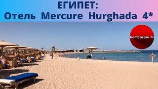 ЕГИПЕТ отели 4 MERCURE HURGHADA обзор
