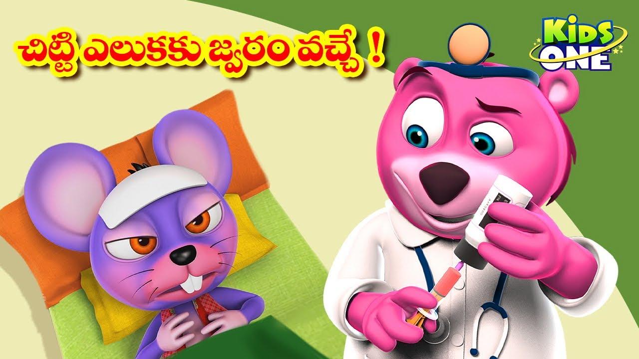 చిట్టి ఎలుకకు వచ్చే జ్వరం | Telugu Rhymes For Children | 3D Nursery Rhymes | RAT Song | KidsOne