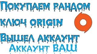 Покупаем Random Origin Ключ на grandakk.ru : за 25 рублей