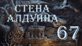 The Elder Scrolls V Skyrim. Часть 67. Стена Алдуина (Alduin's Wall)