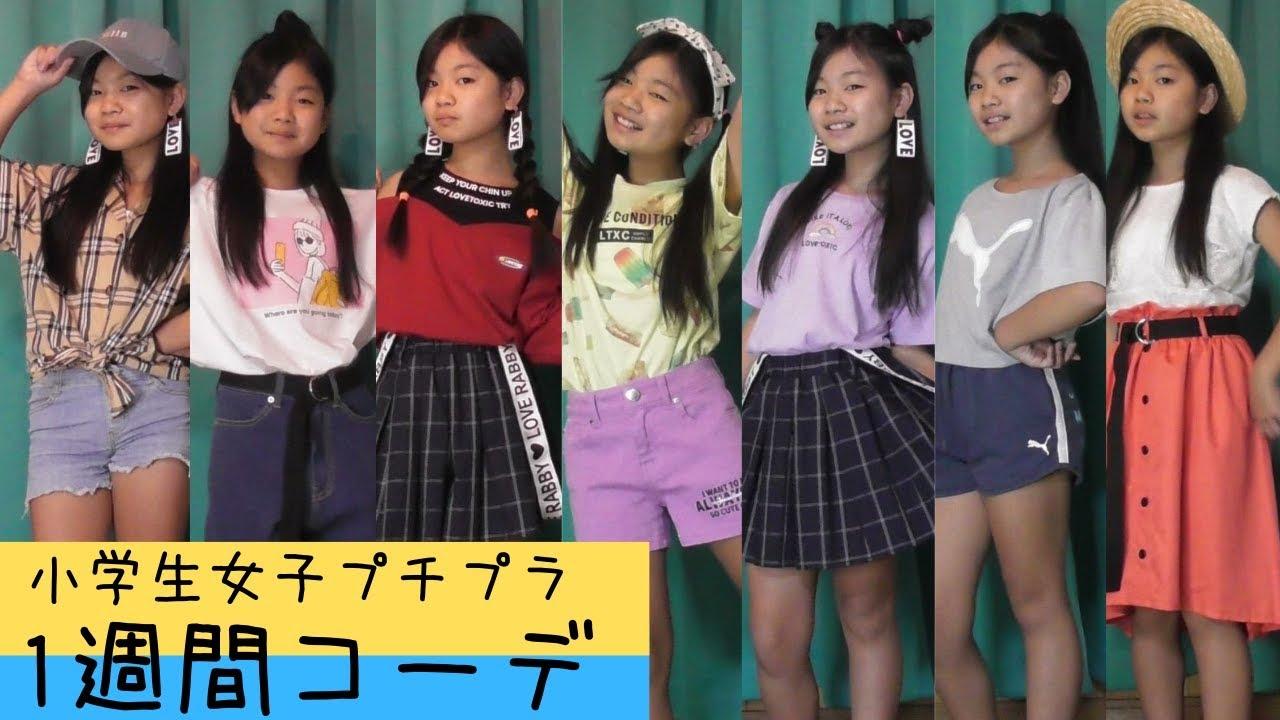 女の子 小学生