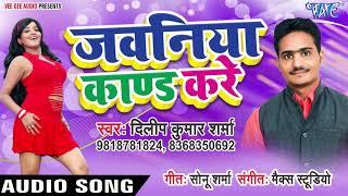 Jawaniya Kand Kare - Dilip Kumar Sharma - Bhojpuri Hit Songs 2019 New