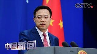 [中国新闻] 中国外交部:愿继续同包括美国在内的各国一道加强抗疫合作   新冠肺炎疫情报道