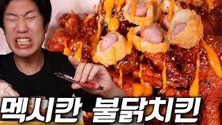 멕시카나 치킨 신제품 [불닭치킨] 절대적 솔직 평가 (…