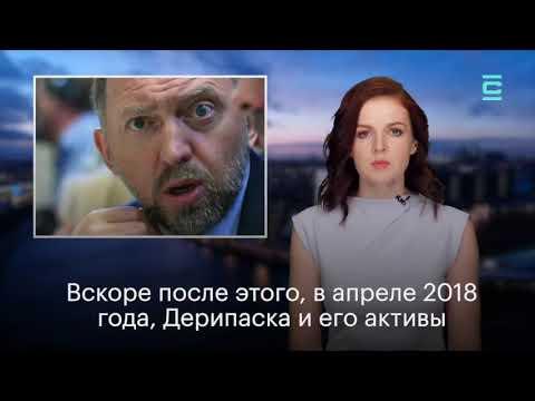 Путинский олигарх Дерипаска