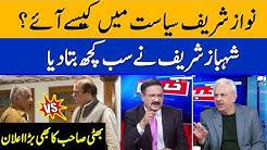 Shahbaz Sharif Exposed Nawaz Sharif Khabar Hai GNN DC2L