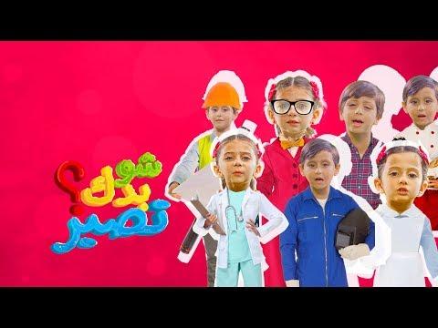 شو بدك تصير - جاد وإياد وجوان وليليان| Toyor Al Janah