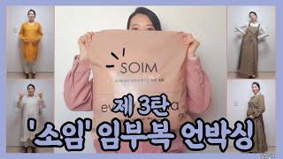 임신 30주 | 소임 임부복 언박싱 3탄 | 옷또삼 |…
