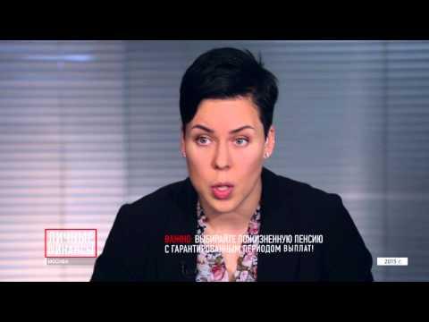 видео: Личные финансы с Натальей Смирновой: Пожизненный источник дохода