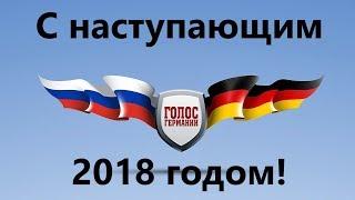 Всех с наступающим 2018 годом! [Голос Германии]