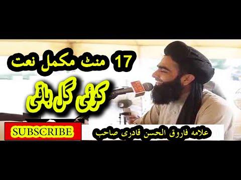 Koi Gul Baki rahy ga Na Chaman reh jayega Kalam || Allama Farooq ul Hassan Qadri sahib