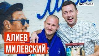 Милевский и Алиев. Встреча двух кентов